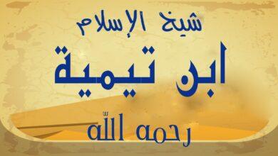 شيخ الإسلام