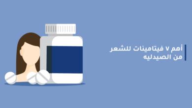 الفيتامينات المميزة للشعر