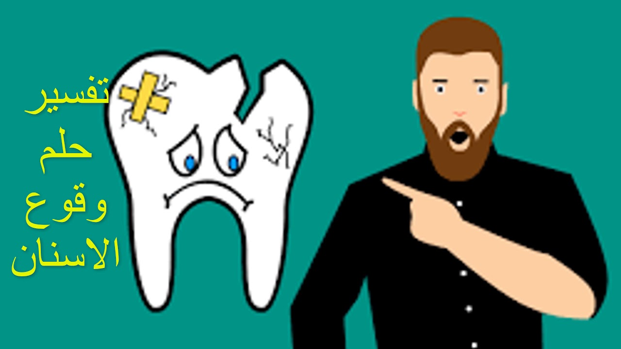 الأسنان في المنام