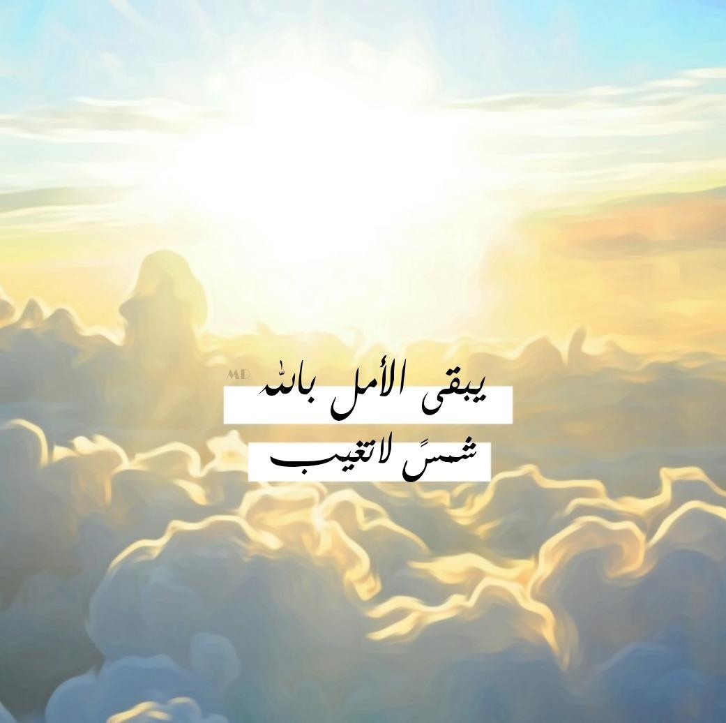 ويبقى الأمل بالله