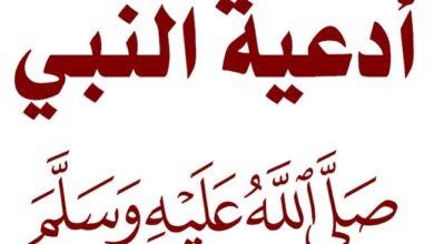 من أدعية النبي صلى الله عليه وسلم