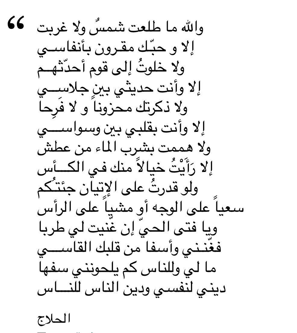 والله ما طلعت شمس