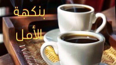 مسجات صباح القهوة