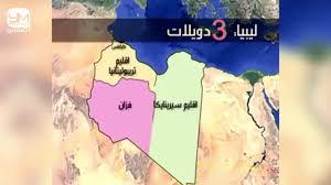 تقسيم ليبيا