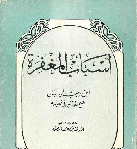 كتاب أسباب المغفرة لإبن رجب الحنبلي.