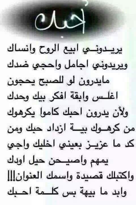 أشعار عراقية