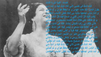 كلمات اغنية ثورة الشك مصورة.