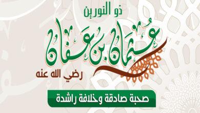 الخليفة عثمان بن عفان