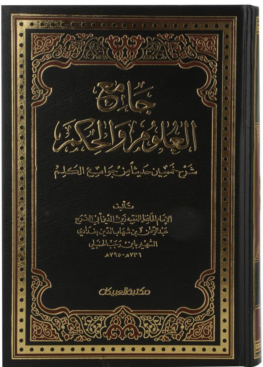 كتاب جامع العلوم و الحكم لإبن رجب الحنبلي.