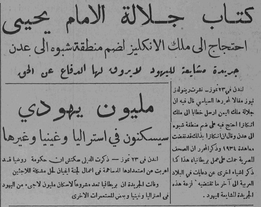 جريدة الجهاد (٢٤ يوليو ١٩٣٩م)