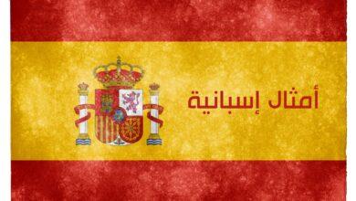 حكم باللغة الاسبانية