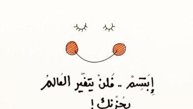 ابتسم للحياة