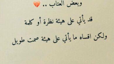 رسائل عتاب للحبيب