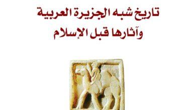 تاريخ شبه الجزيرة العربية