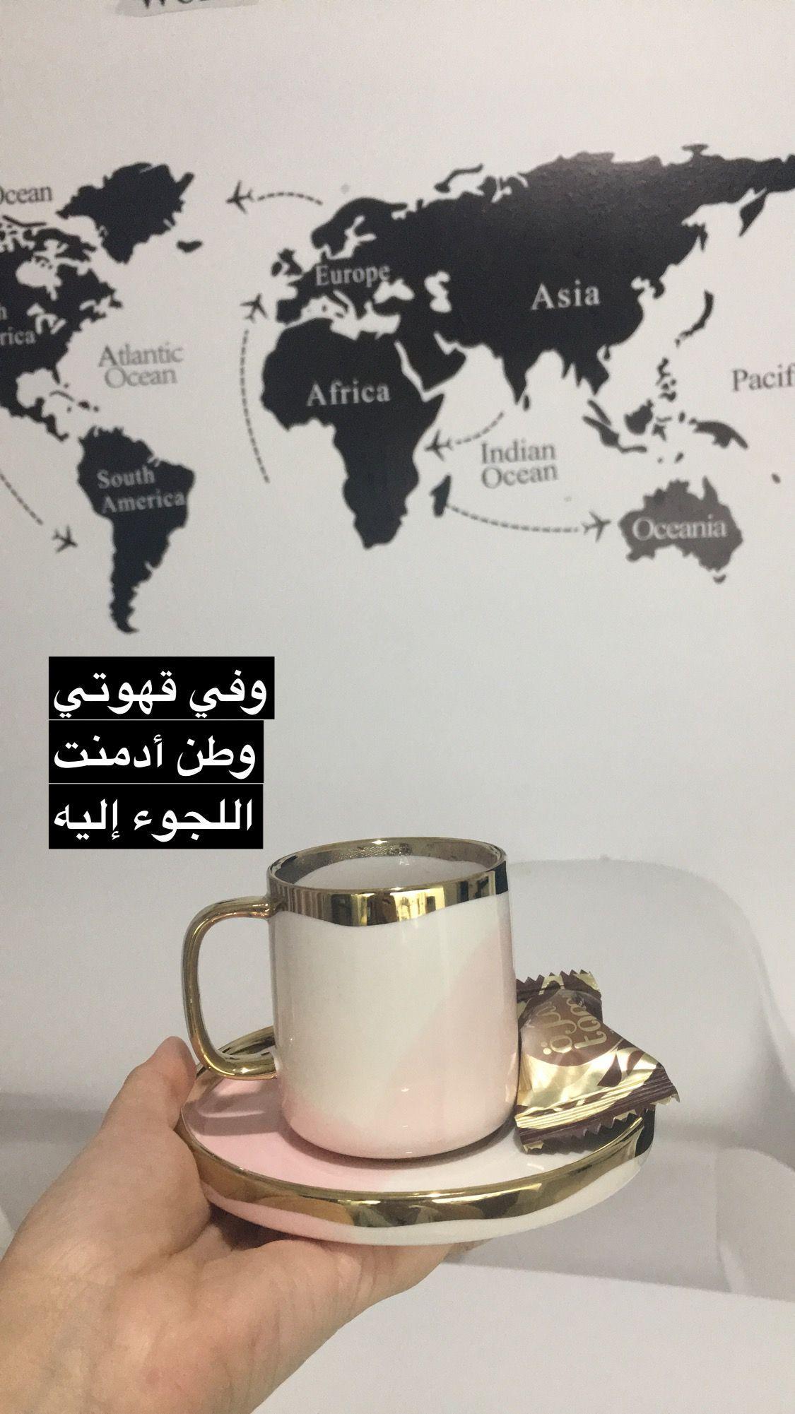 وفي قهوتي وطن