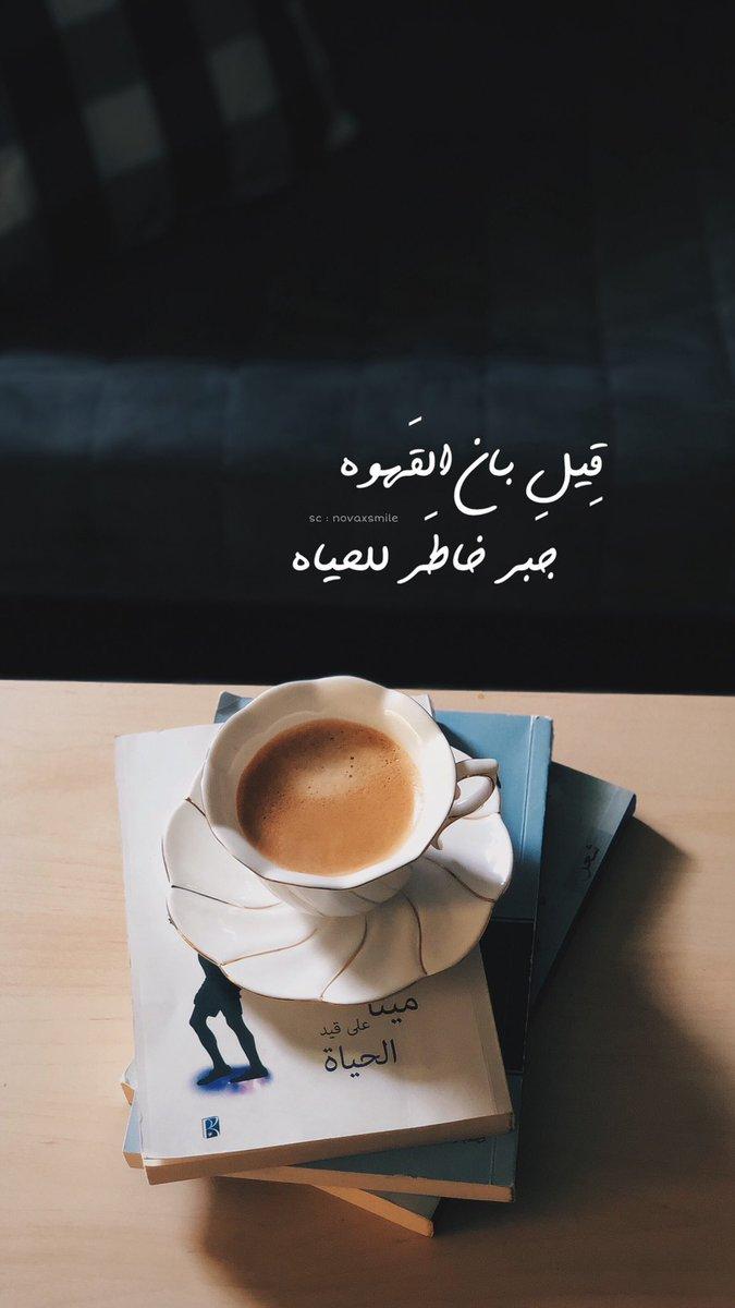 قيل بأن القهوة