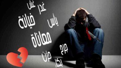 غدر وخيانة ومعاناة
