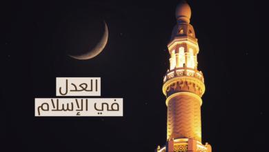 العدل في الإسلام