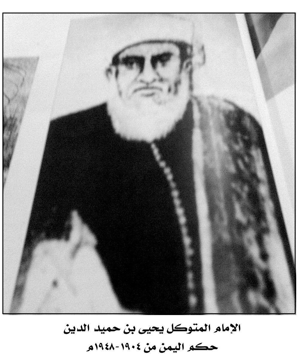 الامام يحيى حميد الدين