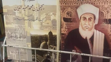 كتاب يروي سيرة الإمام