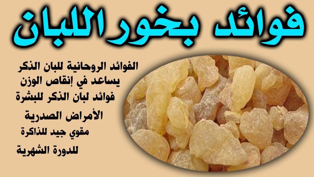 فوائد لبان الذكر للربو ولمرضى السكر وأضراره