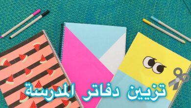 تزيين دفاتر المدرسة للأطفال