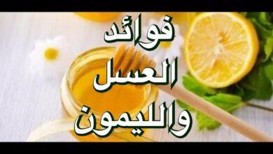 فوائد العسل والليمون