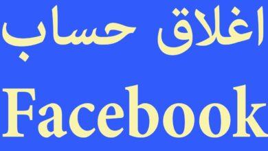 إغلاق حساب فيس بوك
