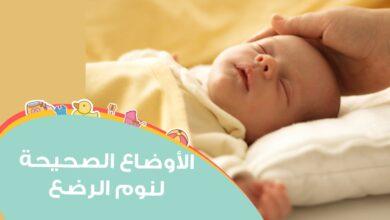 الأوضاع الصحيحة لنوم الرضيع