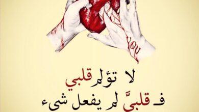 لا تؤلم قلبي