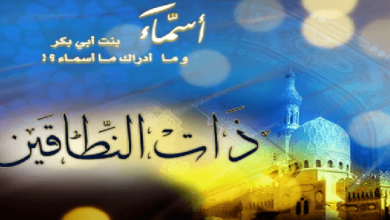 نبذة عن أسماء بنت أبي بكر.