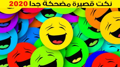 اجمل النكت الجزائرية