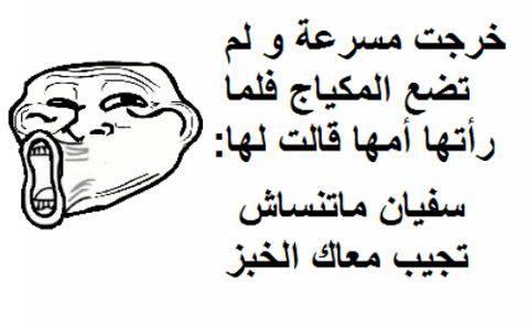 اروع النكت الجزائرية