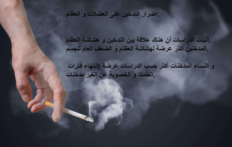هل تعلم عن اضرار التدخين وطرق الإقلاع عنه