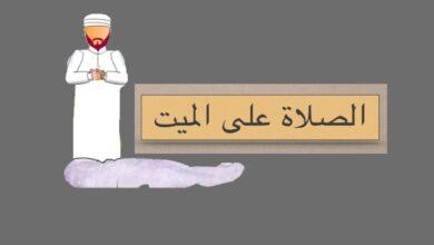 الصلاة علي الميت