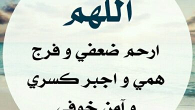 اللهم إرحم ضعفنا.