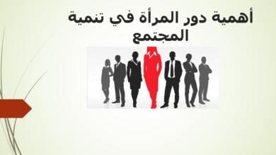 اهمية المرأة في تنمية المجتمع