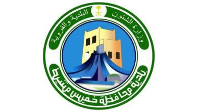 بلدية محافظة خميس مشيط