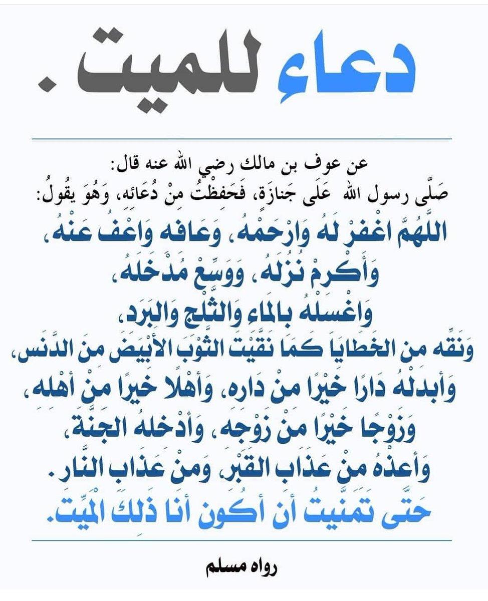 صيغة دعاء الميت