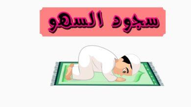 رجل يصلي