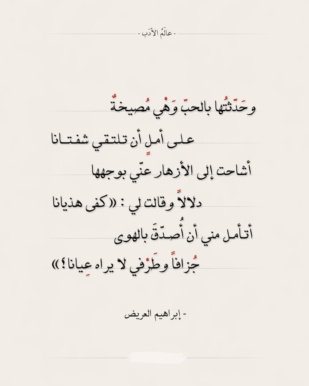 اشعار عشق قوية للشاعر إبراهيم العريض.