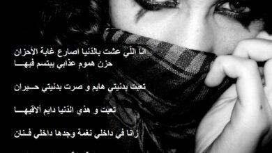 كلمات شعر و خواطر حزينة.