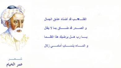 شعر عمر الخيام رومانسي.