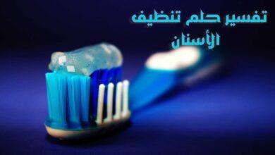 تفسير حلم تنظيف الاسنان