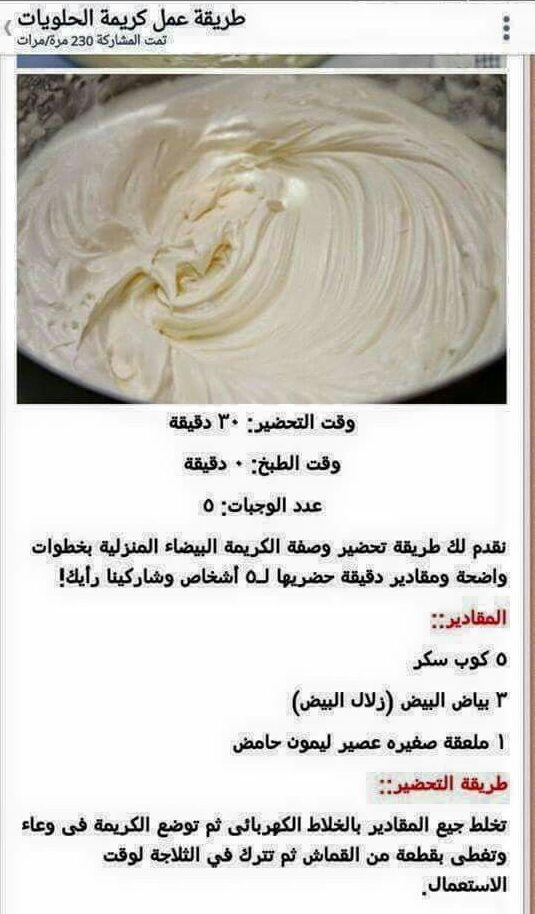 لف مزعج قيلولة طريقة عمل الكريمة البيضاء للكيك Thibaupsy Fr