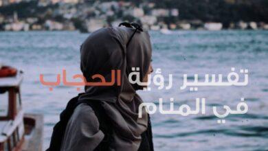 تفسير روية الحجاب