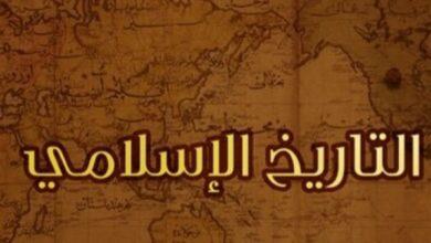 تاريخ الدولة الإسلامية