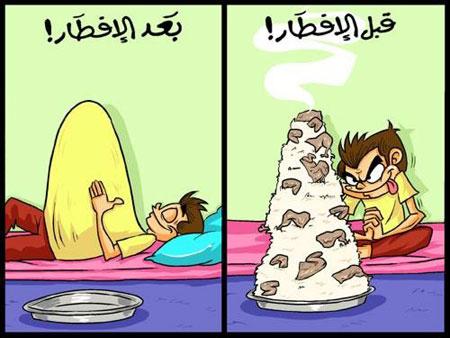 نكت رمضان مصرية