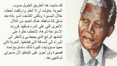 كلمات عن الحرية