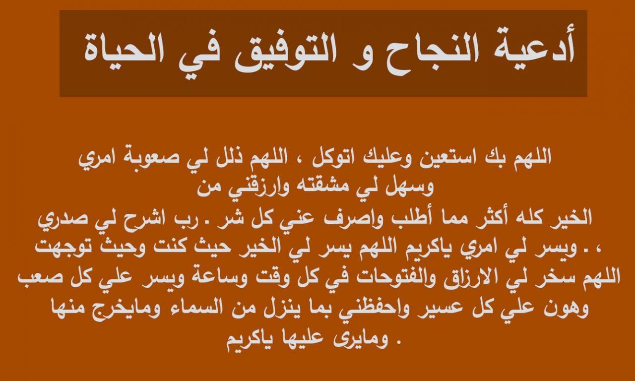 أدعية مأثورة جامعة